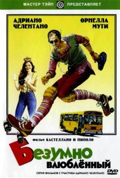 Безумно влюбленный (1981)