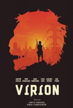 Вирион (2016)