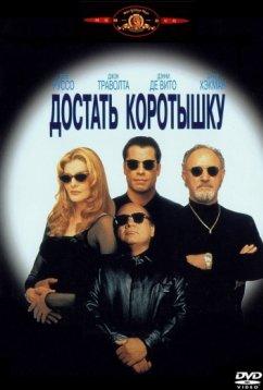 Достать коротышку (1995)
