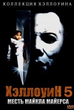 Хэллоуин5: Месть Майкла Майерса (1989)