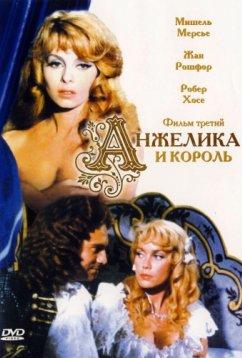 Анжелика и король (1965)