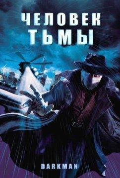 Человек тьмы (1990)