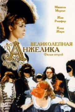 Великолепная Анжелика (1965)