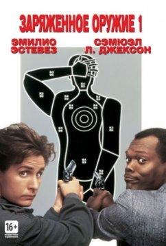 Заряженное оружие1 (1993)