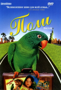 Поли (1998)