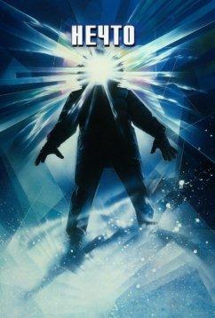 Нечто (1982)