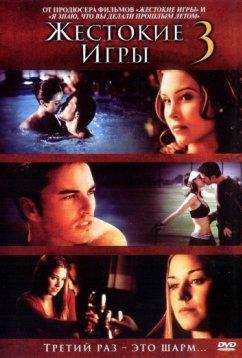 Жестокие игры3 (2004)