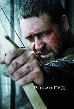 Робин Гуд (2010)