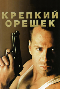 Крепкий орешек (1988)