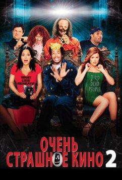 Очень страшное кино2 (2001)
