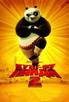 Кунг-фу Панда2 (2011)