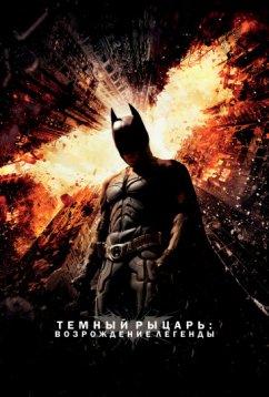 Темный рыцарь: Возрождение легенды (2012)