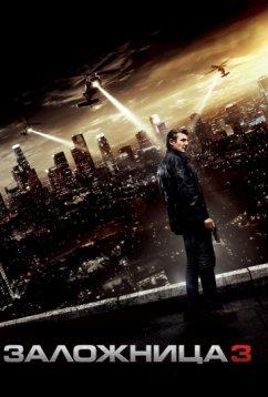Заложница3 (2014)