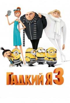 Гадкий я3 (2017)