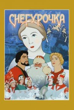 Снегурочка (1952)