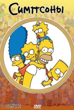 Симпсоны (1989)