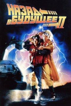 Назад в будущее2 (1989)