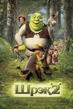 Шрек2 (2004)
