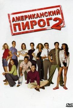 Американский пирог2 (2001)