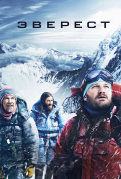 Эверест (2015)