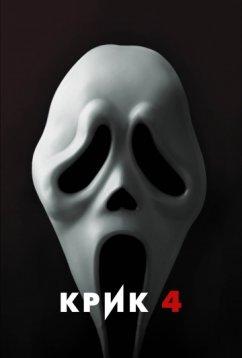 Крик4 (2011)