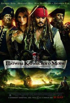 Пираты Карибского моря: На странных берегах (2011)