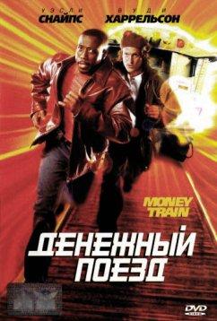 Денежный поезд (1995)