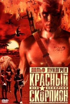 Красный скорпион (1988)