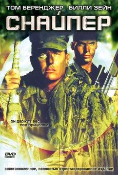 Снайпер (1992)
