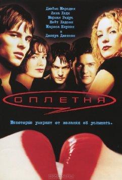 Сплетня (2000)