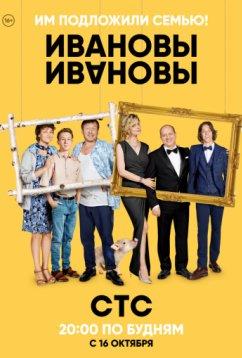 Ивановы-Ивановы (2018)