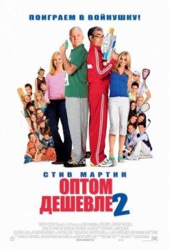 Оптом дешевле2 (2005)