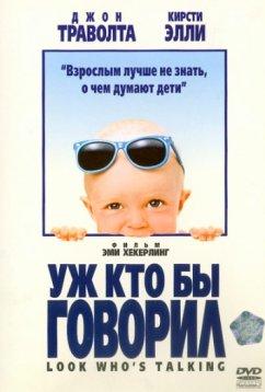 Уж кто бы говорил (1989)
