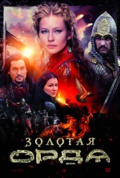 Золотая орда (2018)