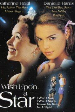 Загадай желание (1996)