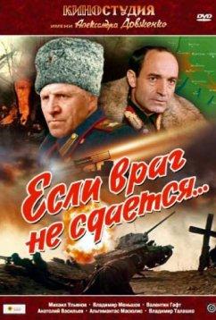 Если враг не сдается... (1982)