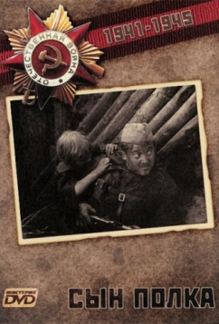 Сын полка (1981)