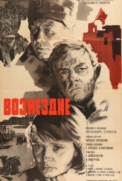 Возмездие (1967)