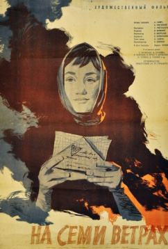 На семи ветрах (1962)
