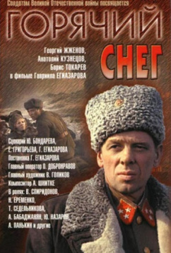 Горячий снег (1972)