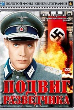 Подвиг разведчика (1947)