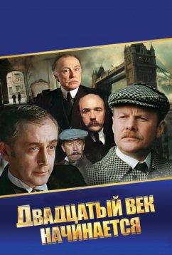 Шерлок Холмс и доктор Ватсон: Двадцатый век начинается (1986)