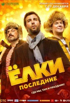 Ёлки Последние (2018)