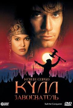 Кулл-завоеватель (1997)