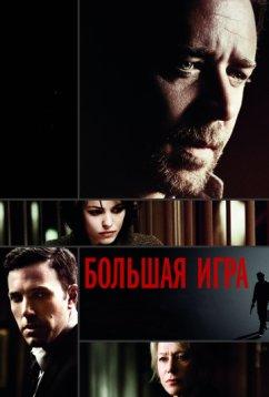 Большая игра (2009)