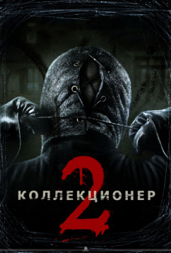 Коллекционер2 (2012)