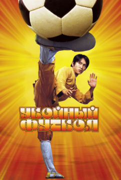 Убойный футбол (2001)