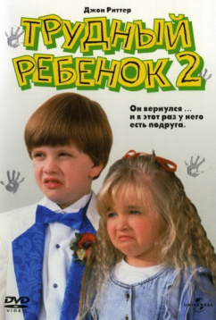 Трудный ребенок2 (1991)