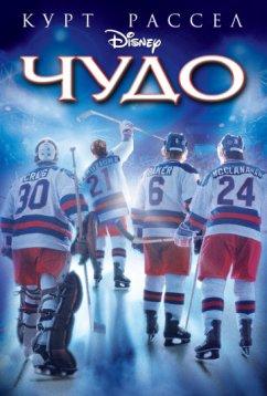 Чудо (2004)