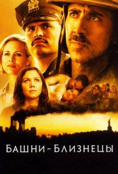 Башни-близнецы (2006)